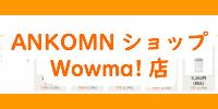 ANKOMNショップ Wowma店へ